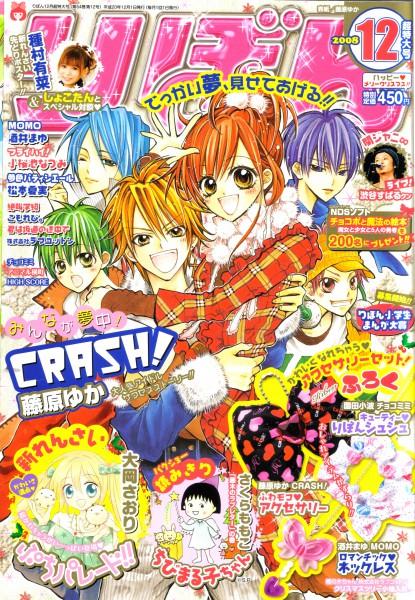 Tags: Anime, Fujiwara Yuka, CRASH!, Shinozuka Rei, Kurose Kiri, Aoyagi Yugo, Shiraboshi Hana, Midorikawa Kazuhiko, Akamatsu Junpei, Scan, Ribon (Magazine) (Source), Magazine Cover, Magazine (Source)