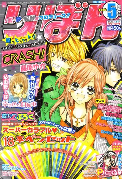 Tags: Anime, Fujiwara Yuka, CRASH!, Shinozuka Rei, Kurose Kiri, Shiraboshi Hana, Official Art, Ribon (Magazine) (Source), Magazine (Source), Scan, Magazine Cover