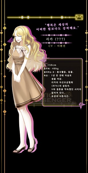 Rika (Mystic Messenger) - Mystic Messenger