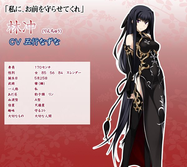 Tags: Anime, Kawagishi Keitarou, Minato Soft, Maji de Watashi ni Koi Shinasai!, Rinchuu (Maji de Watashi ni Koi Shinasai!), Official Character Information, Official Art