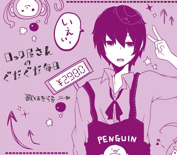 Rock-ya-san no Gudaguda Mainichi (Ms. Rock's Tedious Days)