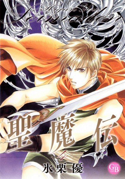 Tags: Anime, Yuu Higuri, Seimaden, Roderick, Scan, Official Art, Manga Cover