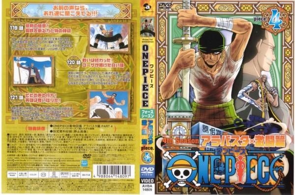 Tags: Anime, ONE PIECE, Daz Bones, Pell, Kohza, Monkey D. Luffy, Roronoa Zoro, DVD (Source), Official Art, Straw Hat Pirates, Baroque Works