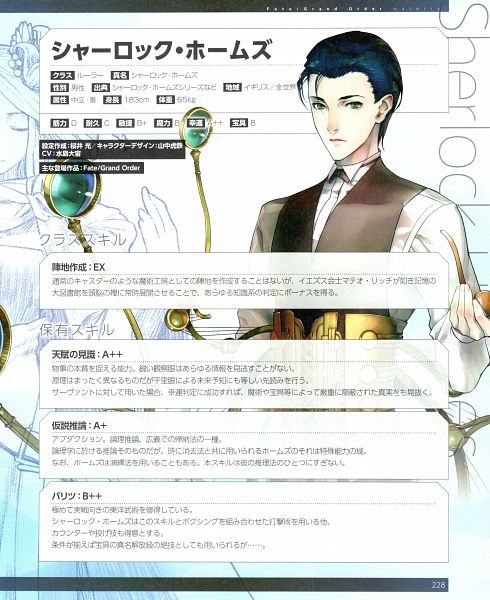 Tags: Anime, Yamanaka Kotetsu, DELiGHTWORKS, Fate/Grand Order material V, Fate/Grand Order, Ruler (Sherlock Holmes), Scan, Official Art