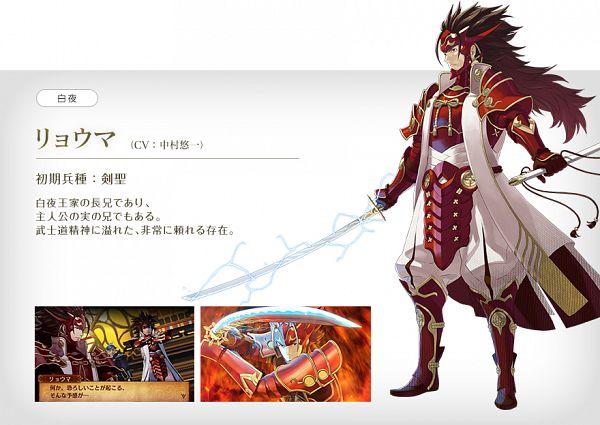 Ryoma (Fire Emblem) - Fire Emblem If