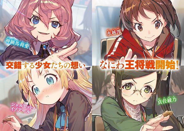 Tags: Anime, Shirabii, Ryuuou no Oshigoto!, Charlotte Izoard, Sadatou Ayano, Mizukoshi Mio, Novel Illustration, Official Art, Character Request, The Ryuo's Work Is Never Done!