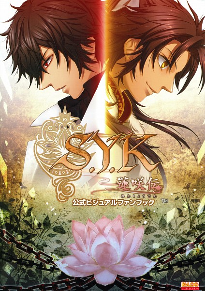 S.Y.K ~Renshouden~ Official Visual Fan Book - S.Y.K