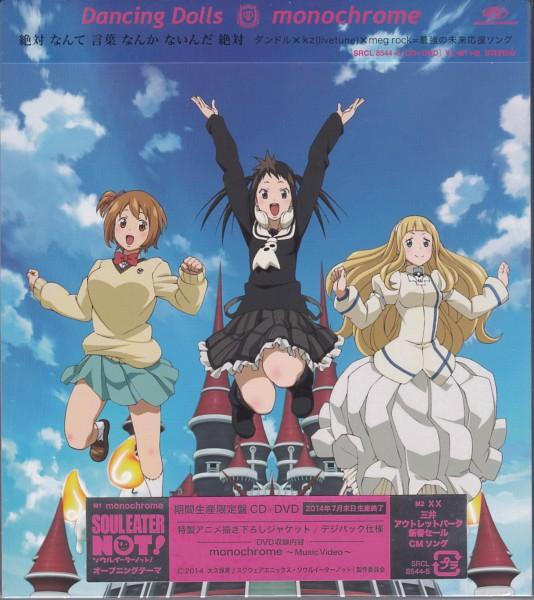 Tags: Anime, BONES (Studio), SOUL EATER NOT!, Harudori Tsugumi, Tatane Meme, Anya Hepburn, Scan, CD (Source), Official Art