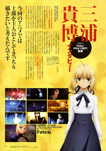 Tags: Anime, Sudou Tomonori, ufotable, TYPE-MOON, Fate/stay night: Unlimited Blade Works, TYPE-MOON Ace Vol. 9, Fate/stay night, Saber (Fate/stay night), Emiya Shirou, Scan, Screenshot, Official Art, Mobile Wallpaper