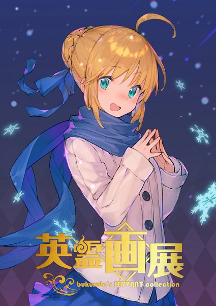 Tags: Anime, Pixiv Id 4952461, Fate/stay night, Saber (Fate/stay night)