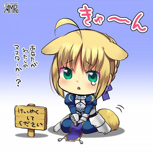 Tags: Anime, Kurarin, Fate/stay night, Saber (Fate/stay night)