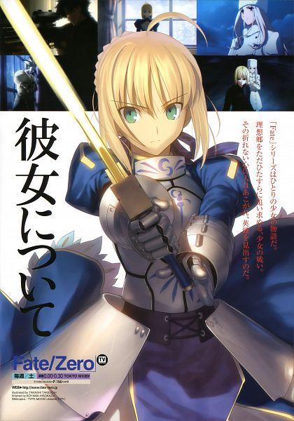 Tags: Anime, TYPE-MOON, ufotable, Fate/zero, Saber (Fate/stay night), Official Art