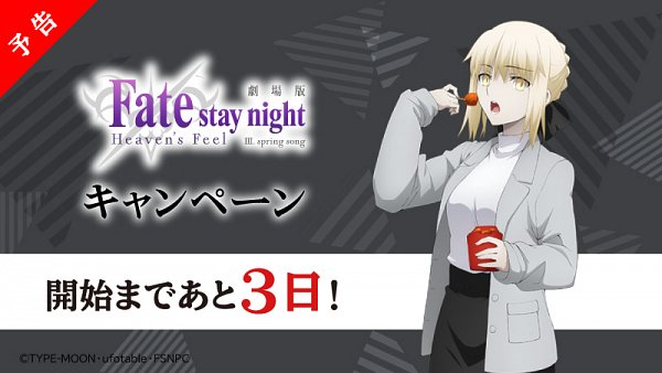 Tags: Anime, ufotable, Fate/stay night : Heaven's Feel - III Spring Song, Fate/stay night : Heaven's Feel, Fate/stay night, Saber (Fate/stay night), Saber Alter, Product Advertising, Twitter, Lawson, Countdown Illustration, Official Art