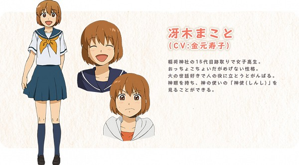 Tags: Anime, Diomedéa, Gingitsune, Saeki Makoto, Official Character Information, Official Art