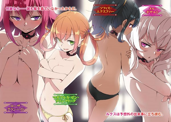 Tags: Anime, Kasuga Ayumu (Artist), Saijaku Muhai no Bahamut, Character Request, Novel Illustration, Official Art, Undefeated Bahamut Chronicle
