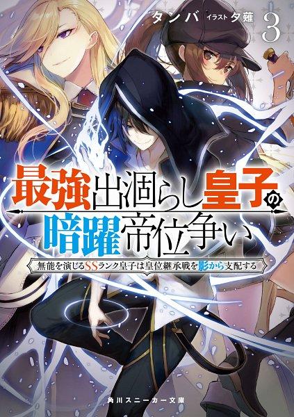 Tags: Anime, Yuunagi (Seventh Heaven), Saikyou Degarashi Ouji No An'Yaku Teii Arasoi, Lynfia, Arnold Lakes Adler, Official Art, Character Request, Manga Cover