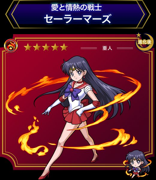 Tags: Anime, Bishoujo Senshi Sailor Moon, Monster Strike, Hino Rei, Sailor Mars, Official Art