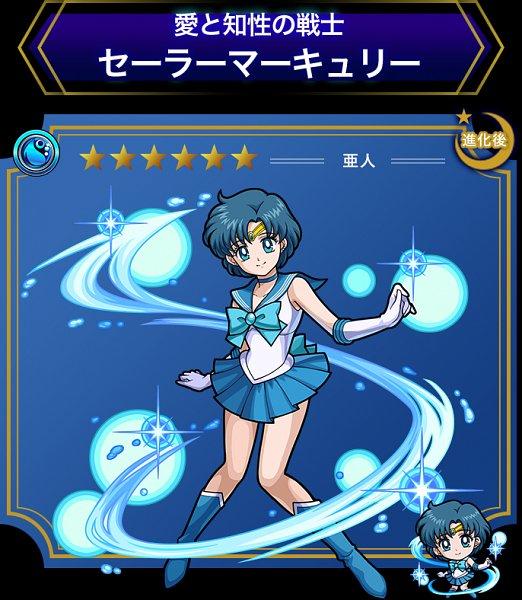 Tags: Anime, Bishoujo Senshi Sailor Moon, Monster Strike, Mizuno Ami, Sailor Mercury, Official Art
