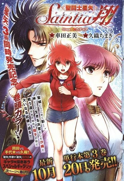 Tags: Anime, Kuori Chimaki, Saint Seiya: Saintia Shou, Gemini Saga, Equuleus Sho, Athena Saori, Scan, Mobile Wallpaper