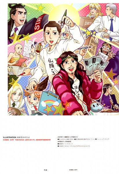 Tags: Anime, 大峯巴, Saint Young Men, Comic City Chronicle: Illustration Coffret 2009, Brahma, Michael (Saint Young Men), Maara (Saint Young Men), Raphael (Saint Young Men), Buddha (Saint Young Men), Gabriel (Saint Young Men), Jesus (Saint Young Men), Ananda, Uriel (Saint Young Men)