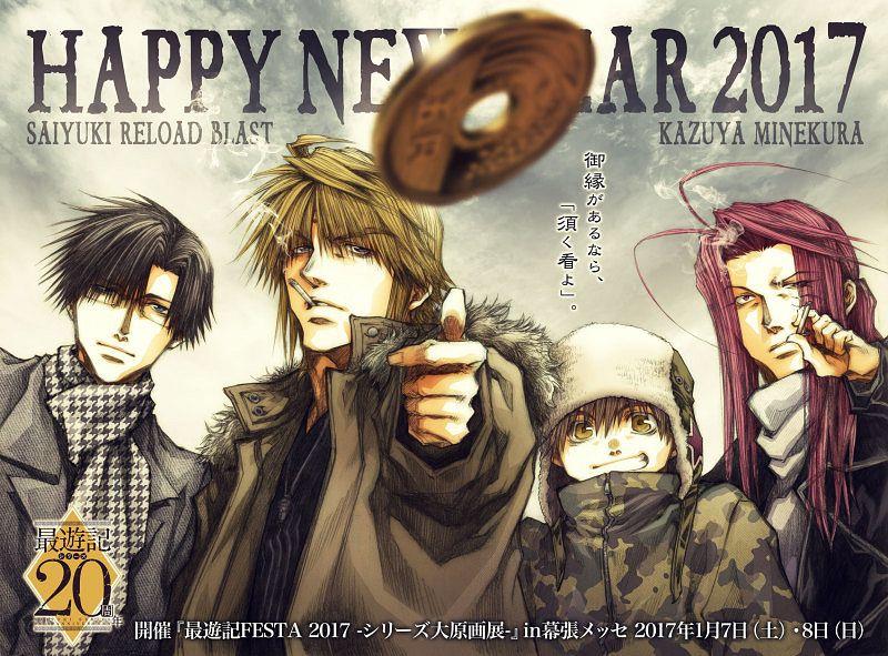Tags: Anime, Minekura Kazuya, Saiyuki, Son Goku (Saiyuki), Cho Hakkai, Sha Gojyo, Genjyo Sanzo, Coin, Coin Flipping, Motion Blur, Official Art, Happy 2017