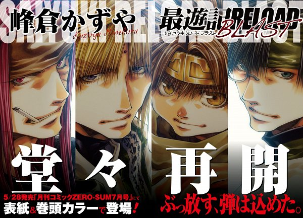 Tags: Anime, Kazuya Minekura, Saiyuki, Son Goku (Saiyuki), Cho Hakkai, Sha Gojyo, Genjyo Sanzo, Official Art, Manga Page, Comic ZERO-SUM (Source), Magazine (Source), Twitter, Chapter Cover