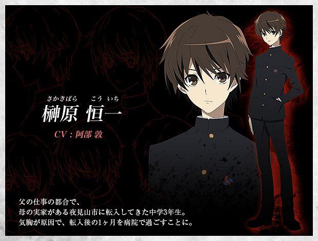 Sakakibara Kouichi - Another
