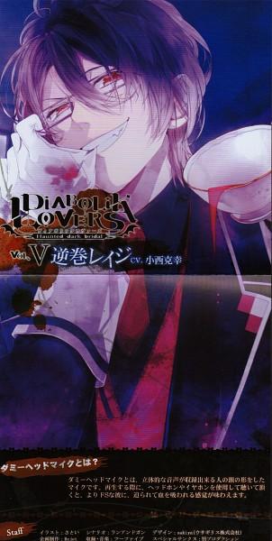 Tags: Anime, IDEA FACTORY, Diabolik Lovers ~Haunted dark bridal~, Sakamaki Reiji, Taza, Official Art