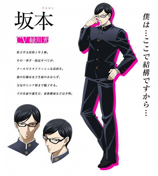 Tags: Anime, Nakajima Atsuko, Studio Deen, Sakamoto desu ga, Sakamoto (Sakamoto desu ga), Cover Image, Official Art