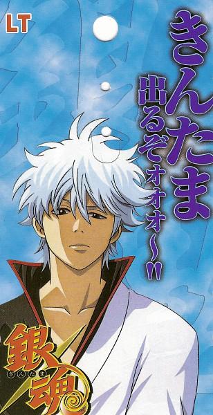Tags: Anime, Gintama, Sakata Gintoki, Official Art, Scan, Gintoki Sakata