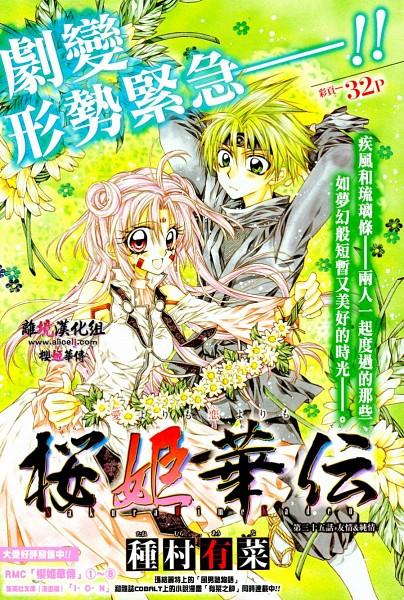 Tags: Anime, Tanemura Arina, Sakura-Hime Kaden, Rurijo, Hayate (Sakura-hime Kaden)