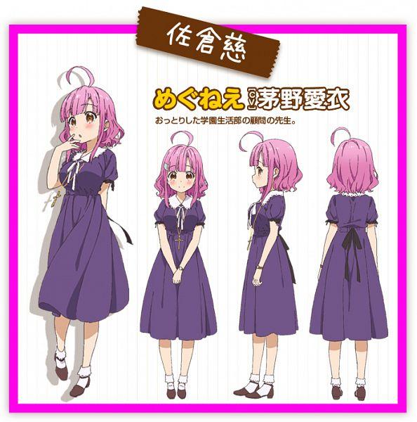 Sakura Megumi - Gakkou Gurashi!