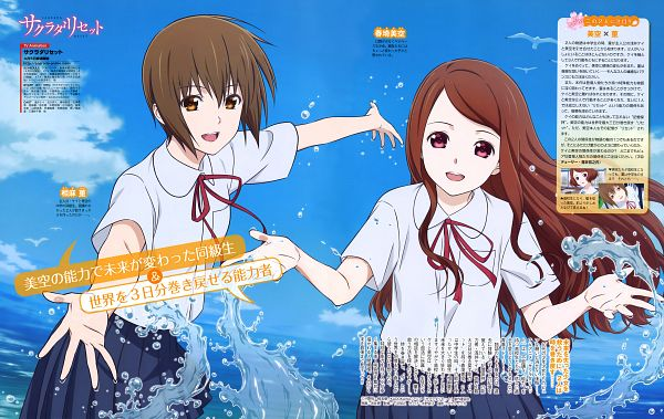 Tags: Anime, david production, Sakurada Reset, Souma Sumire, Haruki Misora, Official Art, Magazine (Source), Scan