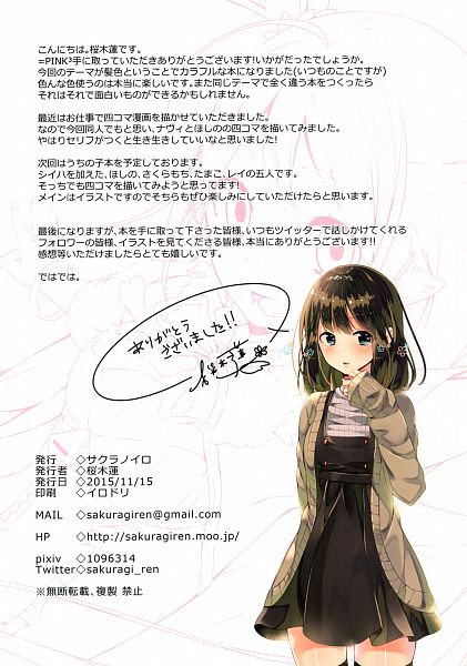 Tags: Anime, Sakuragi Ren, =PINK3, Comitia114, COMITIA, Scan