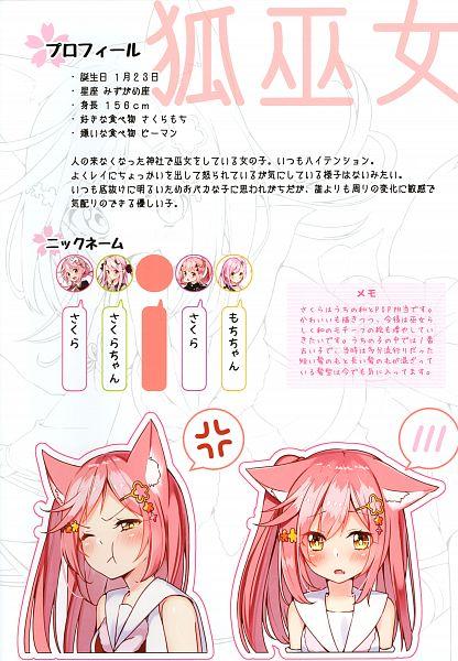 Tags: Anime, Sakuragi Ren, =PINK8, Scan, Comic Market 91, Comic Market