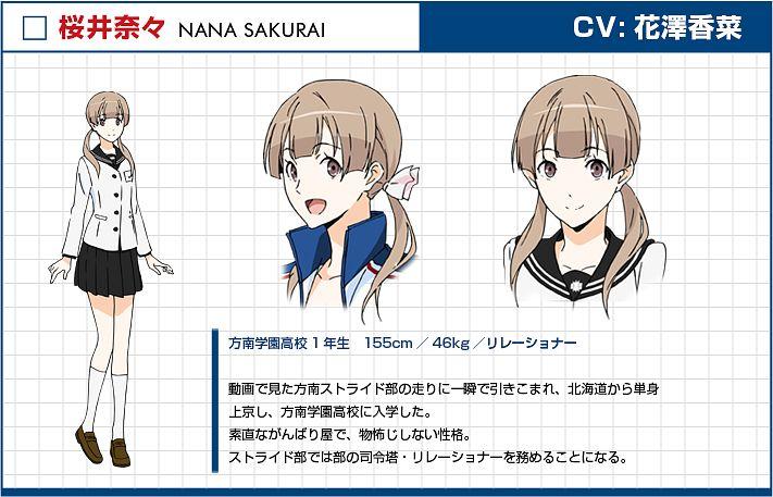 Tags: Anime, Wang Guonian, MADHOUSE, PRINCE OF STRIDE, Sakurai Nana, Character Sheet, Official Character Information, PNG Conversion, Official Art