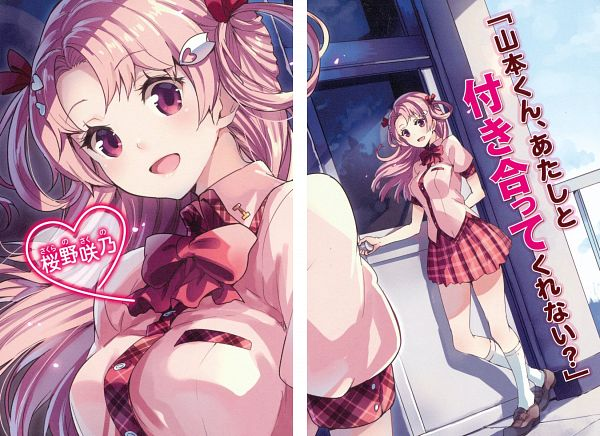 Tags: Anime, Paseri, Shikimontsukai ha Himitsu no Hiiragi-san, Sakurano Sakuno, Scan, Novel Illustration, Official Art