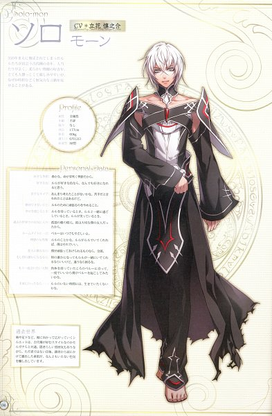 Tags: Anime, Usuba Kagerou, Otomate, DESIGN FACTORY, Wand of Fortune, Salo-mon, Official Character Information, Self Scanned, Character Profile, Scan, Mobile Wallpaper, Official Art