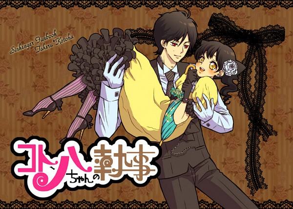 Tags: Anime, Tsuda7, Samurai Sentai Shinkenger, Shiba Takeru, Hanaori Kotoha, Pixiv