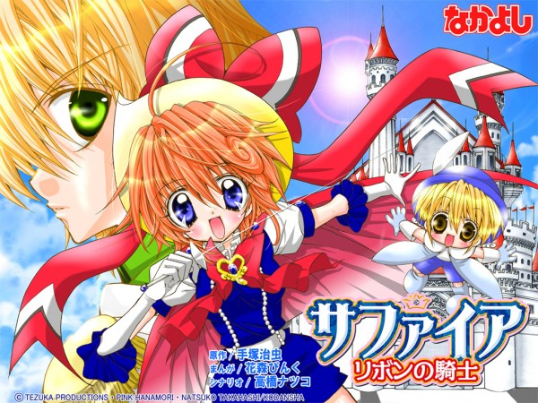 Tags: Anime, Hanamori Pink, Sapphire: Princess Knight, Wallpaper, Official Art, Official Wallpaper