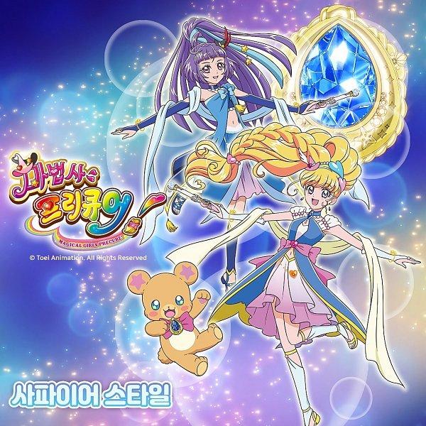 Sapphire Style - Mahou Tsukai Precure!