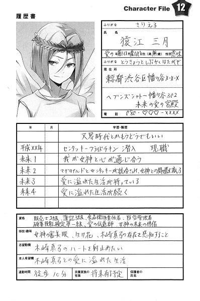 Sarue Mitsuki - Hataraku Maou-sama!
