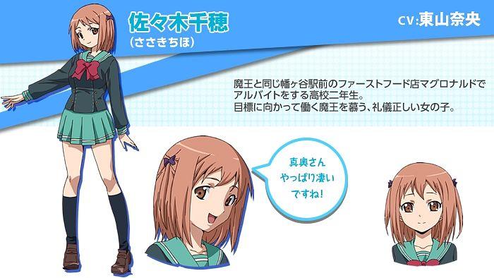 Sasaki Chiho - Hataraku Maou-sama!