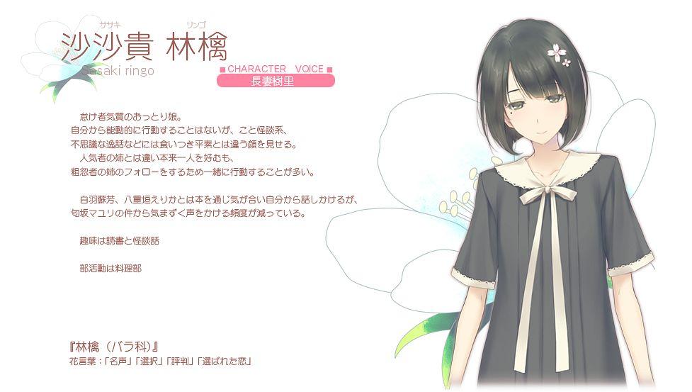 Sasaki Ringo - FLOWERS (Innocent Grey)