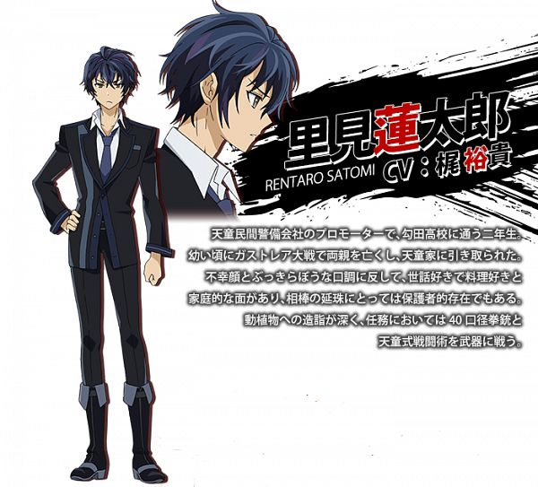 Tags: Anime, Umishima Senbon, Kinema Citrus, Black Bullet, Satomi Rentarou, Official Art, Cover Image, PNG Conversion