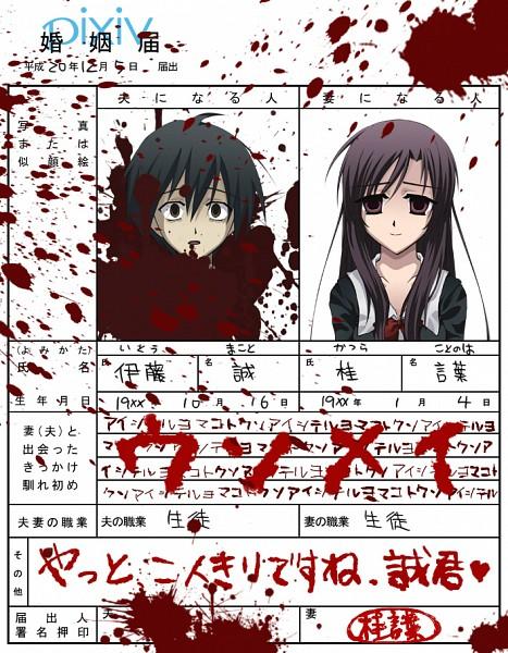Tags: Anime, Pixiv Id 442347, School Days, Katsura Kotonoha, Itou Makoto