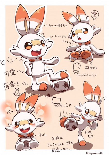 Tags: Anime, Pixiv Id 11298113, Pokémon Sword & Shield, Pokémon, Scorbunny, Fanart From Pixiv, Pixiv, Fanart