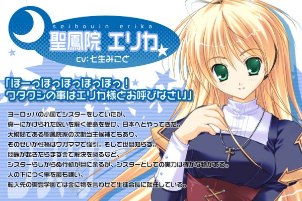 Seihouin Erika - Miraroma ~Miracle Romance Strawberry Scramble~