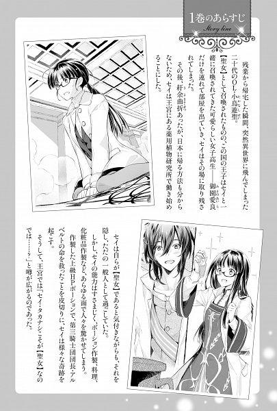 Tags: Anime, Shuri Yasuyuki, Seijo no Maryoku wa Bannou desu, Official Art, Character Request, Novel Illustration