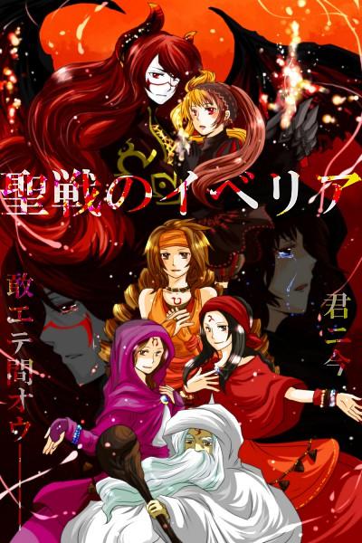 Tags: Anime, Hiyori (pixiv1562386), Enjà (Sound Horizon), Shaytan (Sound Horizon), Sadi (Sound Horizon), Layla (Sound Horizon), Saránda, Trin, Pixiv, Seisen no Iberia, Sound Horizon